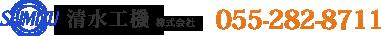 山梨,リフォーム事例,太陽光発電システム,エコキュート,太陽熱温水器,蓄熱暖房機,太陽光補助金,オール電化,清水工機